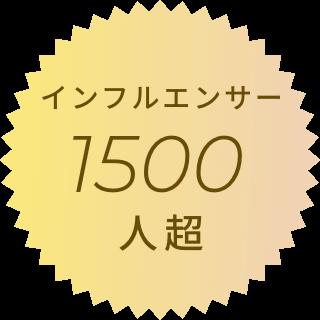 インフルエンサー1500人超